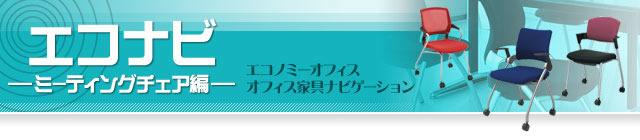 エコナビ -ミーティングチェア編- エコノミーオフィス  オフィス家具ナビゲーション