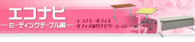 エコナビ -ミーティングテーブル編- エコノミーオフィス  オフィス家具ナビゲーション