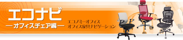 エコナビ -オフィスチェア編- エコノミーオフィス  オフィス家具ナビゲーション