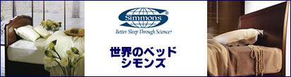 SIMMONS 世界のベッド シモンズ