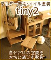 天然木アルダー無垢材・オイル塗装のタイニー2シリーズ