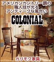 カリモク家具コロニアル アメリカンカントリー調の職人技が光るアンティークな風合い