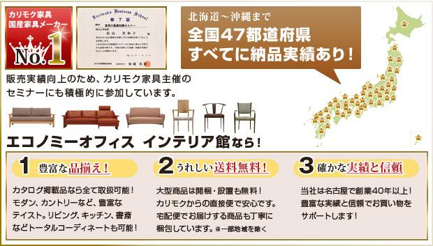 北海道〜沖縄まで、カリモク家具は全国47都道府県に納品実績あり!
