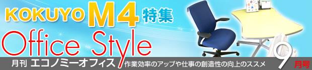 コクヨ オフィスチェア M4(エムフォー)