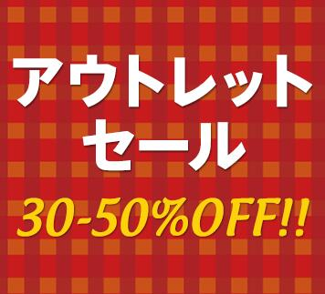 OUTLET30〜50%