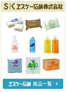 エスケー石鹸商品一覧
