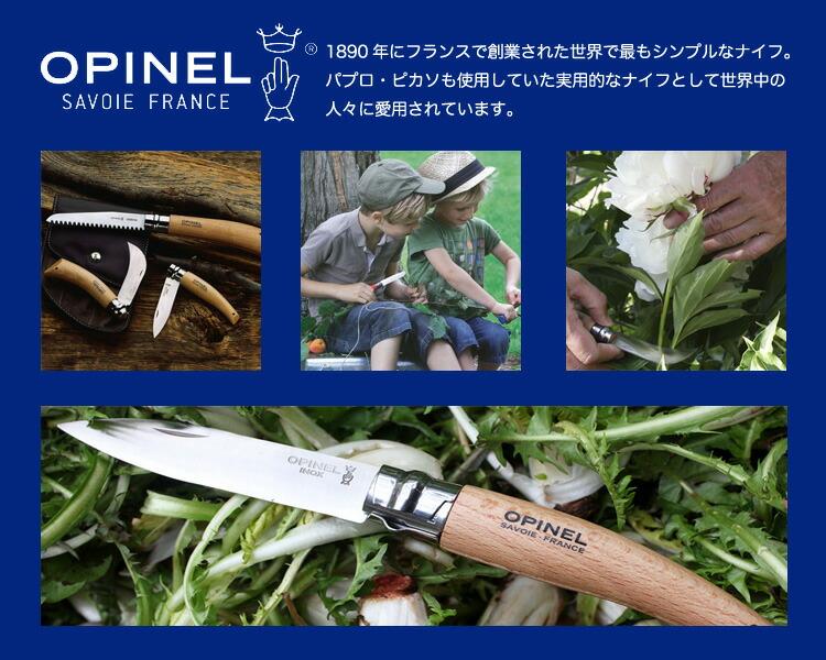 OPINEL | オピネル(ナイフ)