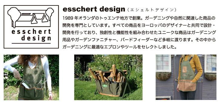 esschert design|エシェルトデザイン(ガーデニング用品)