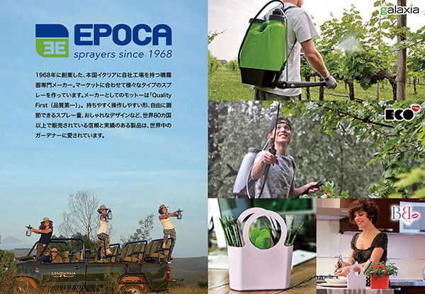 EPOCA | エポカ(噴霧器 BBバッグ)