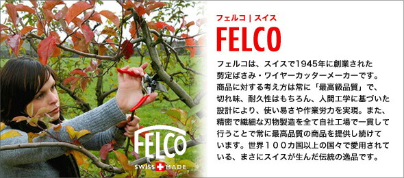 FELCO フェルコ