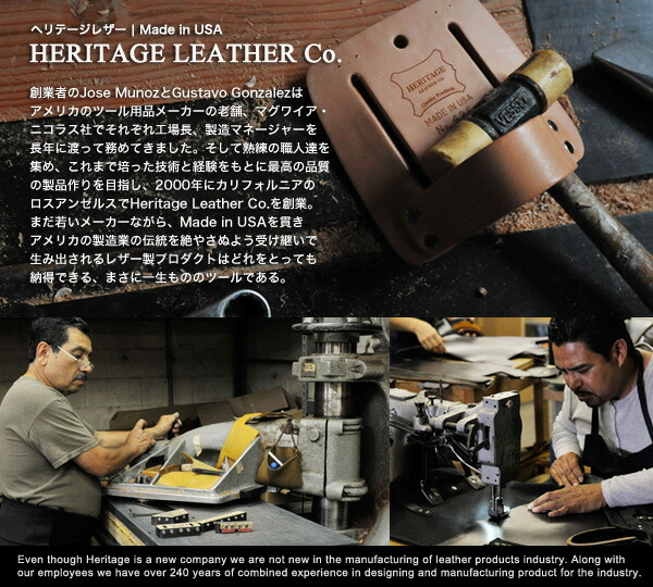 Heritage_Leather