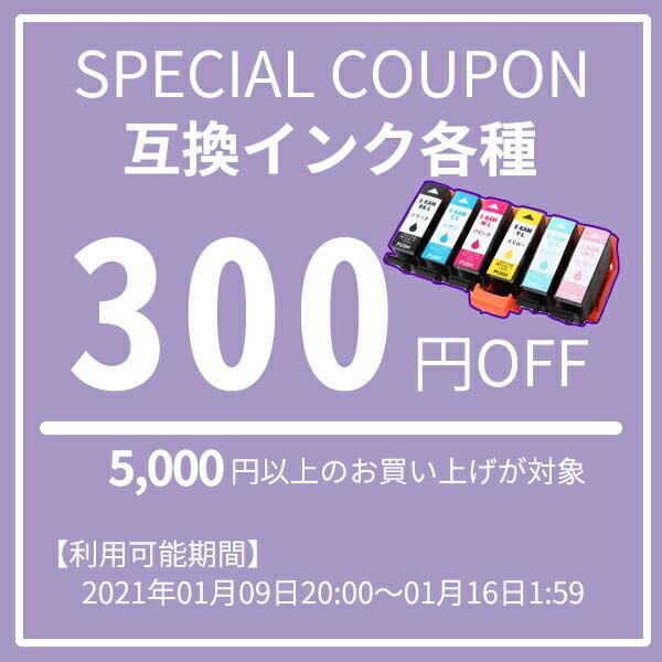 エコッテの互換インクが300円OFF