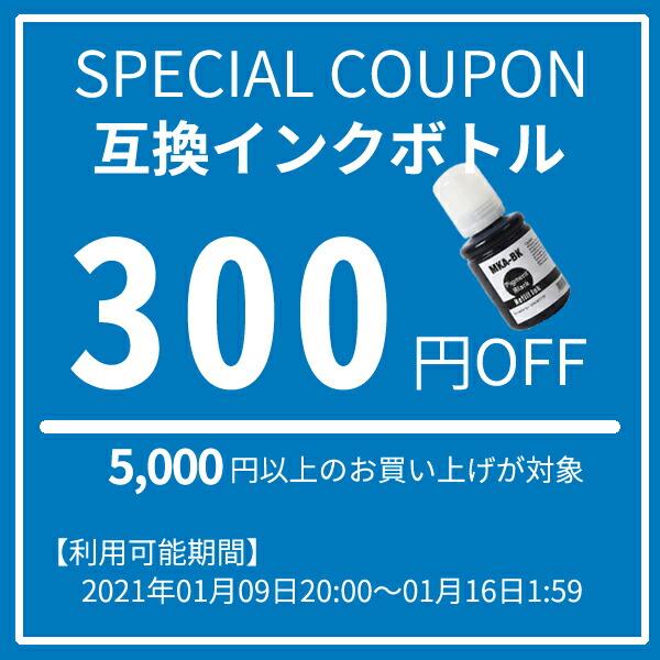 エコッテの互換インクボトルが300円OFF