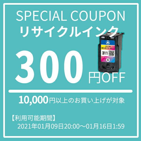 エコッテのリサイクルインクが300円OFF