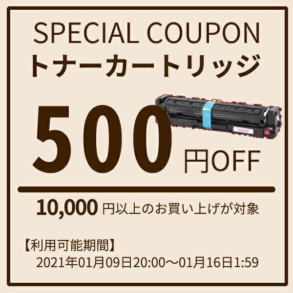 エコッテのトナーが500円OFF