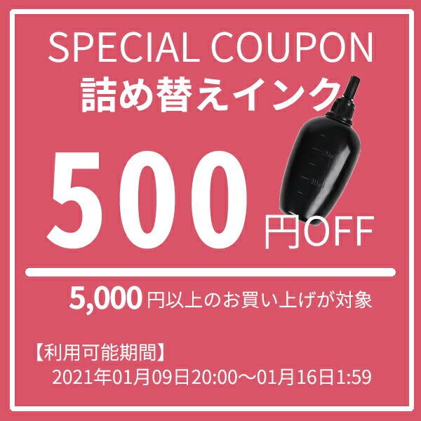 エコッテの詰め替えインクが500円OFF