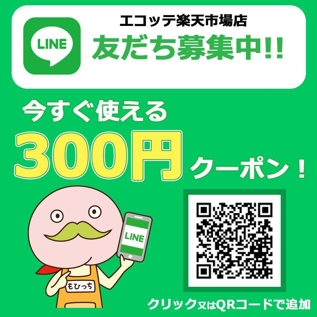 LINEお友だち登録ですぐに使える300円OFFクーポンプレゼント!