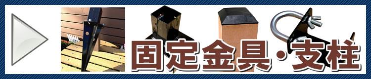 人工木支柱・固定金具