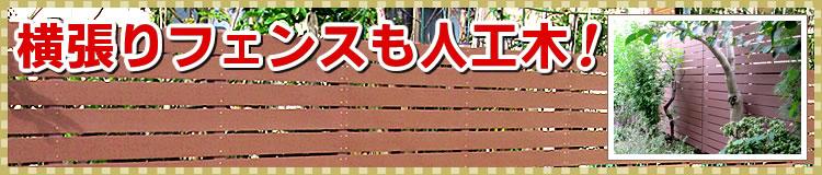 横張りフェンスも人工木!