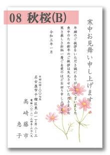 寒中はがき 「08:秋桜B」