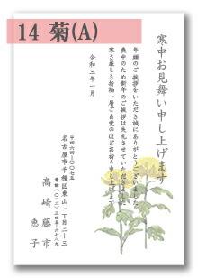 寒中はがき 「14:菊A」