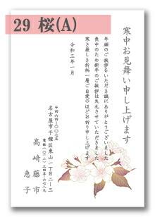 寒中はがき 「29:桜A」