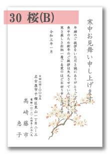寒中はがき 「30:桜B」