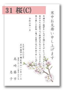 寒中はがき 「31:桜C」