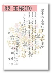寒中はがき 「32:玉桜D」