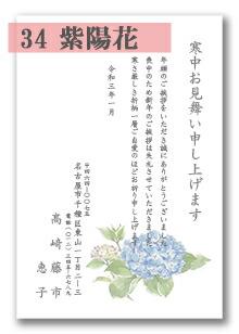 寒中はがき 「34:紫陽花」