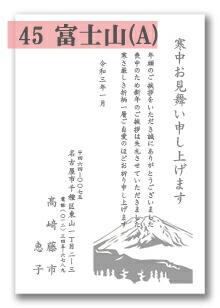 寒中はがき 「45:富士山A」