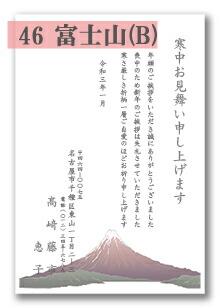 寒中はがき 「46:富士山B」
