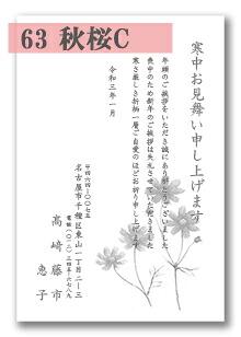 喪中はがき 「63:秋桜C」