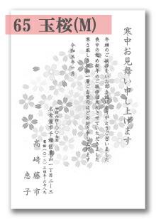 寒中はがき 「65:玉桜E」