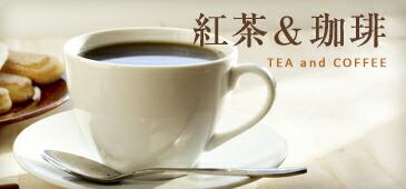 紅茶アンド珈琲