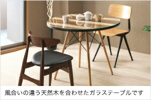 センターテーブル カフェテーブル 丸テーブル 円形 コーヒーテーブル 幅90 ラウンドテーブル リビングテーブル テーブル 天板ガラス 木製 天然木 シンプル モダン
