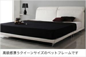 ベッド ベット クイーンベッド レザー 合皮レザー 高級感 高品質 リクライニング機能付き 【フレームのみ】 ローベット モダンデザイン シンプル おしゃれ かっこいい ブラック ホワイト