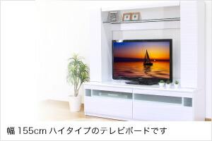日本製 テレビ台 テレビボード ハイタイプ 壁面収納 幅155 高さ150 開梱設置付き 鏡面 光沢 ツヤあり 木目調 フルオープンレール付 奥行45 TV台 TVボード 収納家具 大容量 ワイド 国産 ブラック ホワイト 北欧 モダン つやあり 艶あり TVラック
