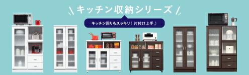 キッチン収納 レンジ台 食器棚 キッチンカウンター 食器収納 ダイニングボード キッチンボード