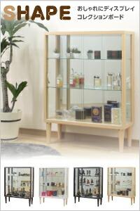 コレクションケース ガラス コレクションボード コレクションラック 幅75 奥行29 高さ100cm 脚付き コンパクト 薄型 キュリオケース コレクションボックス コレクション収納 フィギュア 完成品