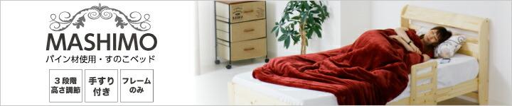 無垢 ベッド シングルベッド シングル 手すり付き フレームのみ パイン材 天然木 ベッドフレーム シングルサイズ 木製 すのこ 宮付 コンセント付き ベット 北欧 ブラウン ナチュラル 選べる2色 カントリー調 ローベッド