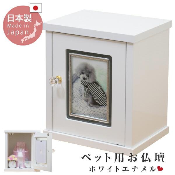 エナメル塗装ペット仏壇