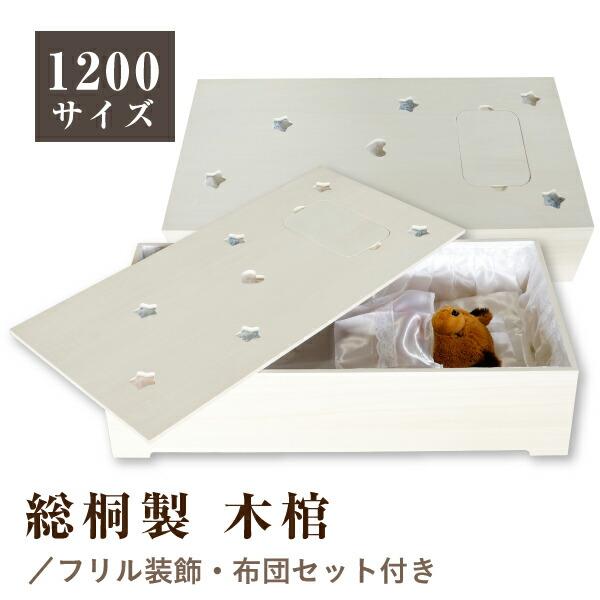 桐製ペット用棺(大)