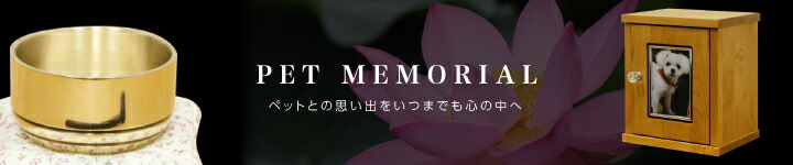 ペットメモリアル