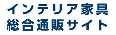 インテリア家具総合通販サイト