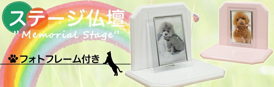 ペット仏壇 ステージ仏壇 フォトフレーム付き メモリアルステージ 写真立て ペット用 ペット供養台 ステージ型佛壇 ステージ 位牌台 佛壇