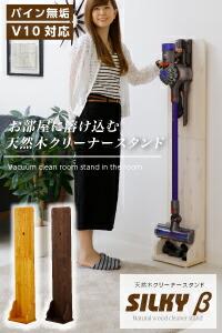 コードレスクリーナー スタンド スタンドのみ 掃除機スタンド コードレス 掃除機立て パイン パイン材 無垢 天然木 壁寄せ 日本製 国産 ダイソンスタンド ダイソン Dyson V10 V8 V7 V6