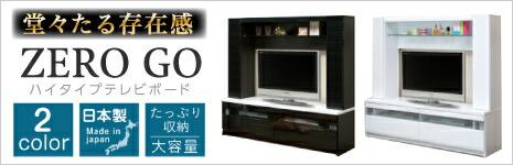 ゼロゴーテレビボード
