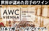 日本で唯一の1つ星ワイナリー