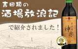 吉田類の酒場放浪記で紹介されました